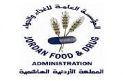 الأردن.. الثالث عربياً والرابع عالمياً في الإنفاق على الغذاء المستورد