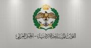 إعلان صادر عن القوات المسلحة الأردنية لطلبة التوجيهي
