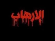 هذا ما يقوله 95% من الأردنيين عن داعش !