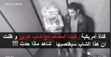فتاة أمريكية ركبت المصعد مع شاب عربي و ظنت ان هذا الشاب سيغتصبها