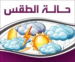 انخفاض درجات الحرارة وفرصة لزخات 165166_5_1442821771.jpg