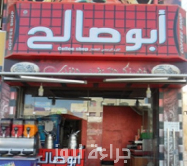 حادث غريب سيارة تصدم قهوة ابوصالح في منطقة جسر النشا اصابات وتفاصيل